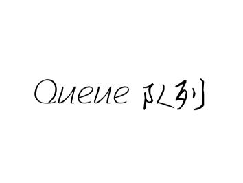 Java底层实现Queue队列