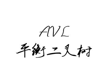 Java底层实现AVL平衡二叉树