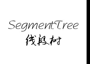Java底层实现SegmentTree 线段树