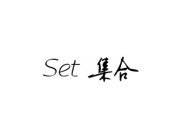 Java底层实现Set集合