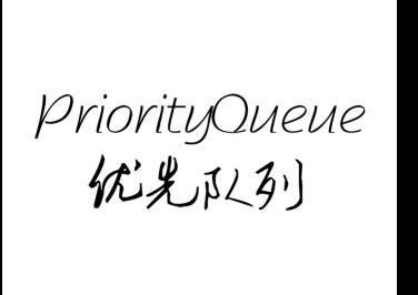 Java底层实现PriorityQueue 优先队列