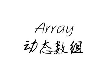 Java底层实现Array动态数组