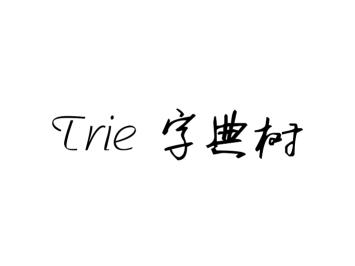 Java底层实现Trie字典树