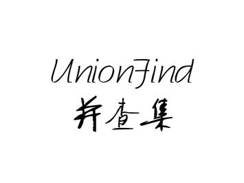 Java底层实现UnionFind 并查集